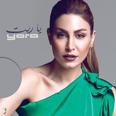 يارا - يا ريت [BD Design] Yara - Ya Reit (i3adR) Tags: design ah bd ya من yara hawa يا عايش بعيوني منك آه البوم يارا هوا mennak