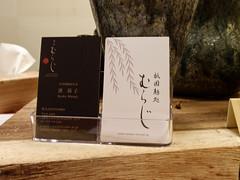 DSCF6020 (Stephen Hu) Tags: fujifilm xf1 japan 日本 kansai 關西 kyōto 京都 祇園麺処むらじ 拉麵