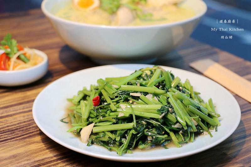 湄泰廚房 My Thai Kitchen中山捷運站美食073