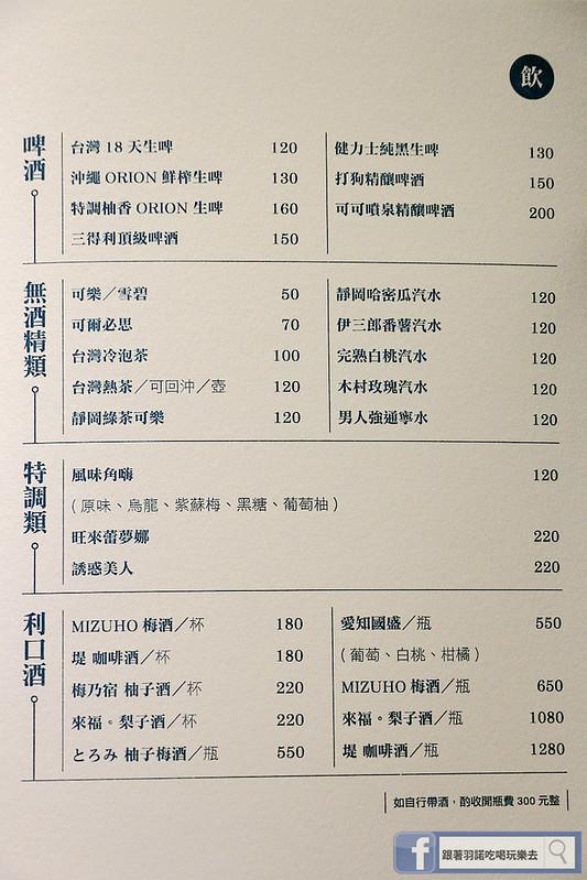 YOKO 洋子酒食所020