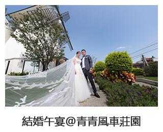 結婚午宴@青青風車莊園