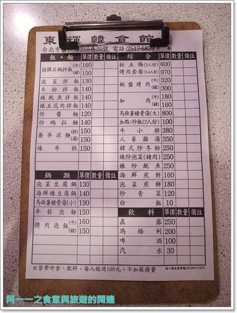 捷運行天宮站美食韓劇韓式料理東輝韓食館土豆豬骨湯銅板烤肉image010