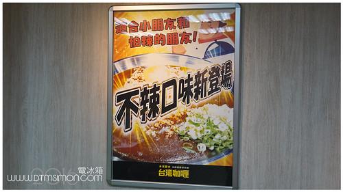 台灣咖哩12.jpg