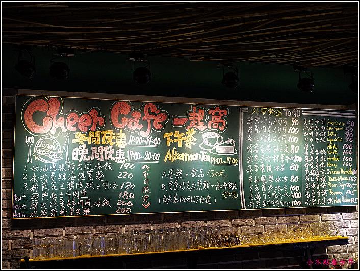 中壢cheer cafe一起窩 (4).JPG