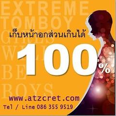 ฝึกฝนกระบวนท่าหล่อเนี๊ยบสไตล์ atZcret  วิธีการใส่เสื้อกล้ามทอมให้แบนเนียน เก็บหน้าอกได้ 100%  http://www.atzcret.com/index.php?mo=2&c_art=264261 สั่งใน in box เฟส atzcret-shop หรือ 08.6355.9519 โทร/ไลน์สั่งได้ทันที http://www.facebook.com/thaitomboy #prom