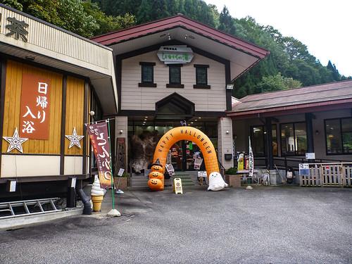 """Shin-Hotaka Onsen """"Higaku-no-Yu"""" hot springs."""