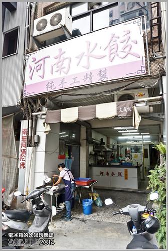 河南水餃01.jpg