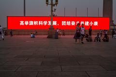 Propaganda (gmcorral) Tags: china red propaganda chinese beijing screen characters tiananmen comunism