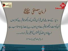 7-12-16) zuyufur rehman copy (zaitoon.tv) Tags: mohammad prophet islamic hadees hadith ahadees islam namaz quran nabi zikar
