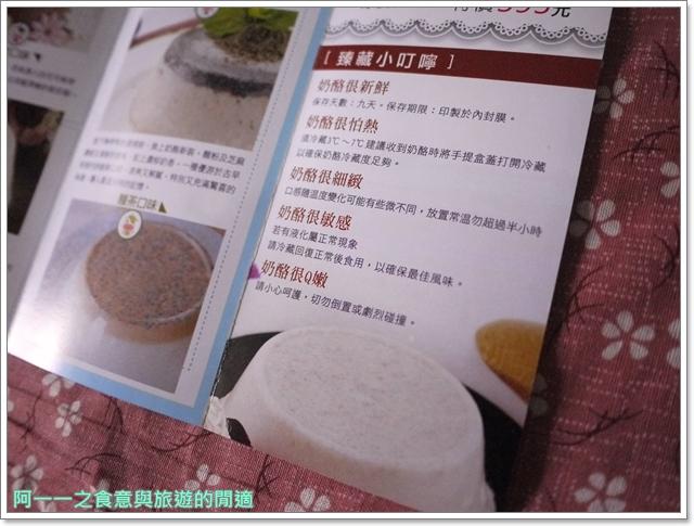 宅配團購美食臻藏鮮奶酪屏東潮州甜點下午茶P1950984