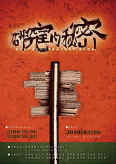 [4407 研究室的秘密] 設計聯展 (Nicholas  H) Tags: school red poster design graphic secret taiwan institute taichung graduate 研究所 創作 設計 展覽 ntit 商業設計 聯展