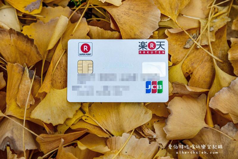 樂天信用卡