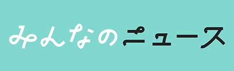 2017.01.05 1 - 「放牧宣言」メッセージ いきものがかり 活動休止を発表(みんなのニュース).logo
