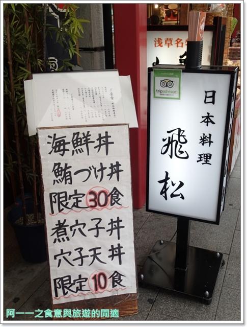 日本東京美食淺草人形燒雷門飛松海鮮丼image019