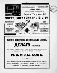 1911-04-25.  07.  01 (foot-passenger) Tags: 1911      automobilist russianstatelibrary rsl april russianillustratedmagazine