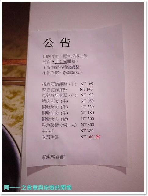捷運行天宮站美食韓劇韓式料理東輝韓食館土豆豬骨湯銅板烤肉image011
