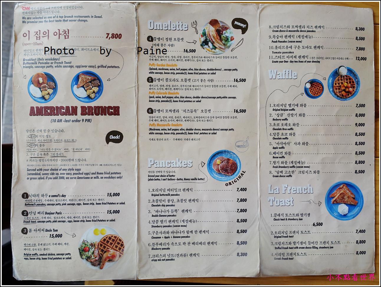 漢南洞pancake original story (2).JPG
