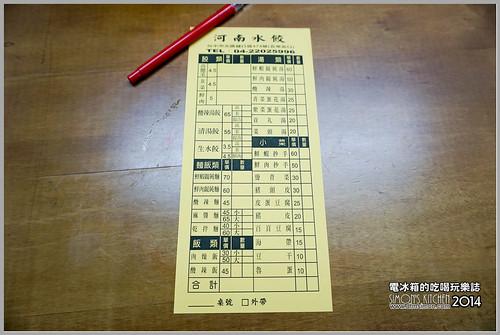 河南水餃04.jpg