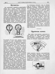 1913-02.  03.  51 (foot-passenger) Tags: 1913      russianstatelibrary russianillustratedmagazine automobilist