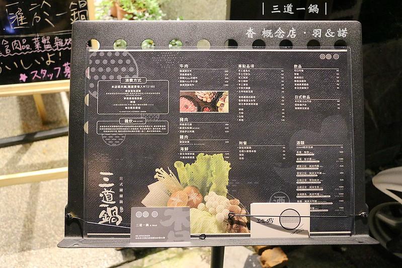 三道一鍋 · 杳 概念店東區鍋物光復南路280巷美食005