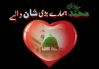 Muhammad (s.a.w) humare bari shan wale