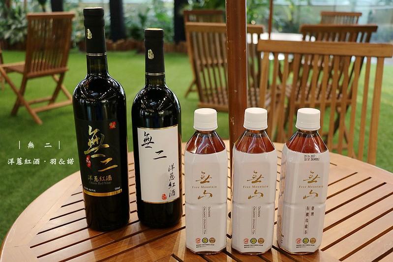無二洋蔥紅酒&無山台灣有機烏龍茶29
