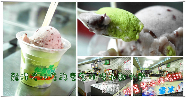 松屋冰菓店