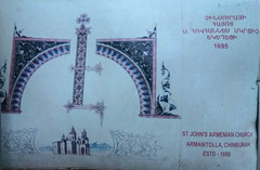 Armenian church, Chinsurah (aavee77) Tags: armenianchurch armenian church chinsurah hooghly