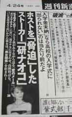 週刊新潮」 「研ナオコにストーカー行為
