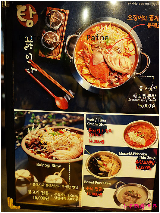 弘大朝鮮酒館(起司辣炒雞肉) (6).JPG