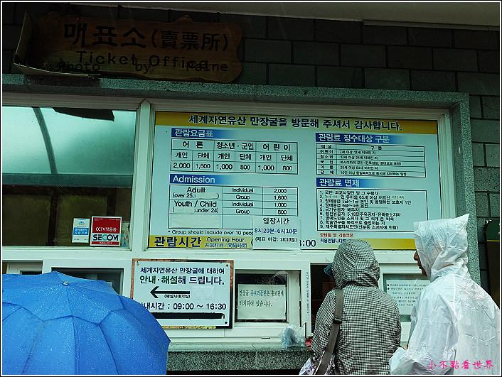 濟州島萬丈窟 (3).JPG