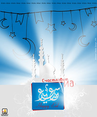 Eid mobarak 2014 (A. gfx designs) Tags: world pictures new art photoshop logo graphic photos designer muslim pray christian artists egyptian works shia jews draw friday ahmed bless    islamic   shafiq sunni 2014   2015