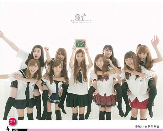 2015 制服年曆 番號 81 女孩同樂會