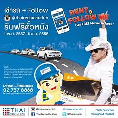 Thai Rent A Car ใจดี ตอบแทนลูกค้าทุกท่านที่เช่ารถเที่ยวกับเรา กับแคมเปญดีๆ Rent & Follow Me :)  เพียงแค่ลูกค้าไปรับรถเราที่เค้าเตอร์ แล้วโชว์หน้า IG ที่ลูกค้าเป็น Follower ของ @Thairentacarclub ให้พนักงานดู เพียงเท่านี้ ก็รับไปเลยง่ายๆ บัตรชมภาพยนต์ในเครื
