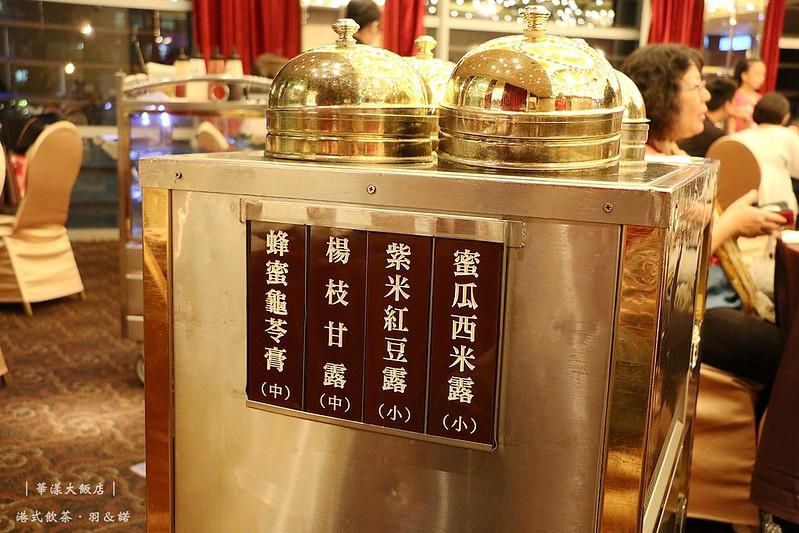 華漾大飯店港式飲茶190
