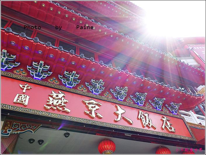 仁川中國城 燕京大飯店 (3).JPG