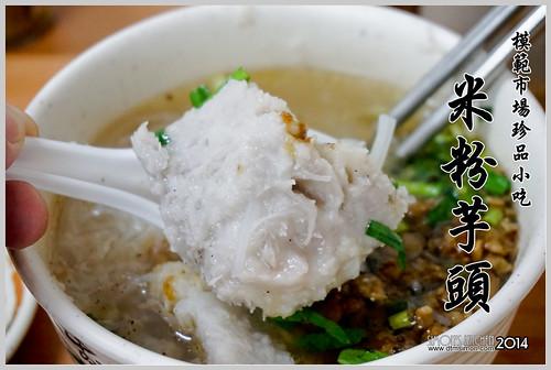 珍品小吃米粉芋00
