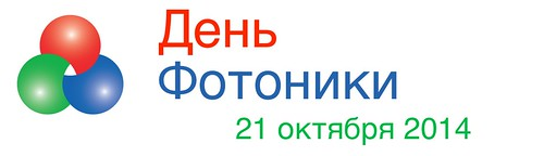DAY OF PHOTONICS 2014 - Russian