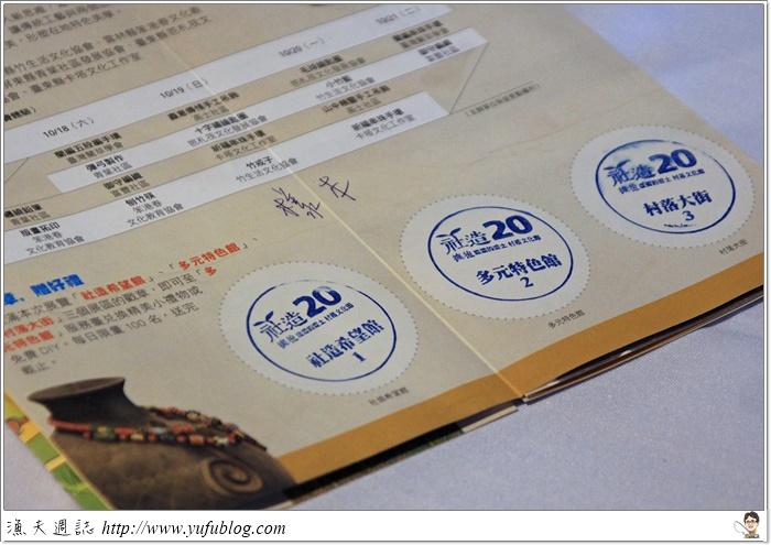 文化部 社造20 村落文化節 溫潤 松山文創園區