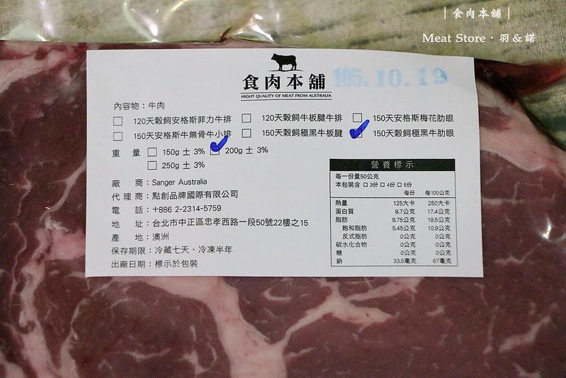 食肉本舖008