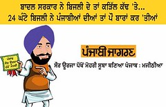 (youth_akalidal) Tags: punjabgovernment punjab