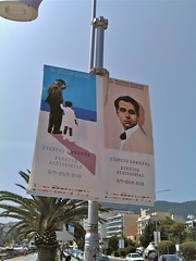 my festival (Fif') Tags: greece grèce griechenland hellás hellas égée aegean 2016 poster affiche philippi festival kavala