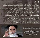 "Iran's dead dictator, Ayatollah Khomeini told his followers in a gathering: ""Al… (Majid_Tavakoli) Tags: by dead known during march persian place state 5 massacre political ad prison more his iranian february dictator majid speech took which invasion islamic told followers prisoners founder the irans ayatollah banu shahr tavakoli evin shabnam 627 khomeini dhul ahread rajai goudarzi kouhyar gatheringalthoughislamisareligionofdisciplinebutwhenitcouldnotachieveitsobjectiveandmissiontodisciplineprophetmohammadorderedimamalitobehead700peopleathispresenceduringtheinvasionofbaniqurayzathejewsofmedina iranlink khomenis httpjmp1ycfetsfyithe qurayza qa'dah httpjmp10fwotmtranslation assadolahi"