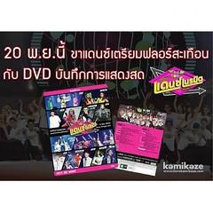 20 พ.ย.นี้ ขาแดนซ์เตรียมฟลอร์สะเทือนกับ DVD บันทึกการแสดงสด Kamikaze แดนซ์เนรมิต คอนเสิร์ต [ อ่านต่อ http://bit.ly/1zvx1EL ]