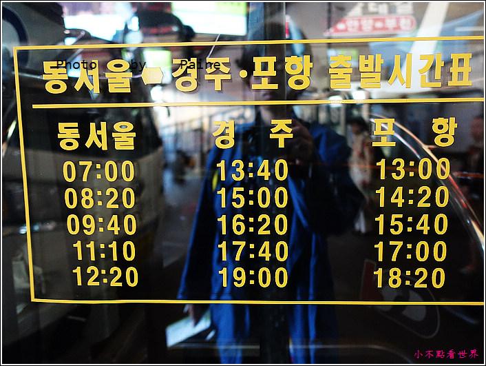 01首爾 慶州 (3).JPG