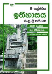 Cover - G9 - History (Achala Photography) Tags: sri publications manju samudra achala rajapaksha pathirana