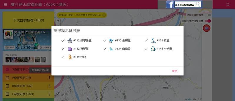 FireShot Capture 150 - 找到目標! 寶可夢Go雷達地圖(AppX台灣版) - https___tw.appx.hk_