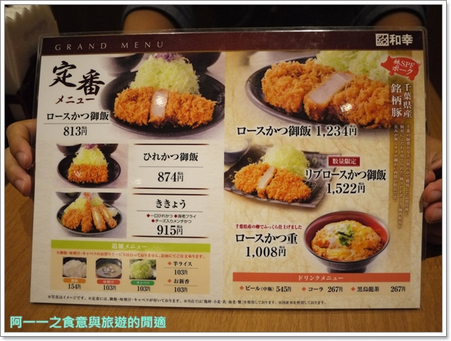 日本東京美食和幸豬排千葉海濱幕張image021