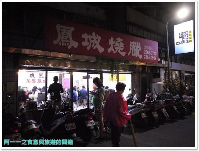 捷運公館站美食老店小吃鳳城燒臘台一牛奶大王酒釀湯圓image003