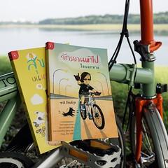 """➤ จักรยานพาไป ใจบอกทาง ☺︎  อ่านเรื่องเพลินๆ เหมือนได้เดินทางไปด้วย กับเรื่องเล่าบันทึกการเดินทางของ """"ชาติ ภิรมย์กุล"""" นักเขียนผู้หันมาเอาดีในการปั่นจักรยาน ขนานนามตนเองว่าเป็น """"นักปั่นสายกิน"""" เห็นจะจริงดังว่า เพราะเนื้อหาพาปั่นเพลิน """"พุง"""" แทบทุกเรื่องไป (ฮ"""